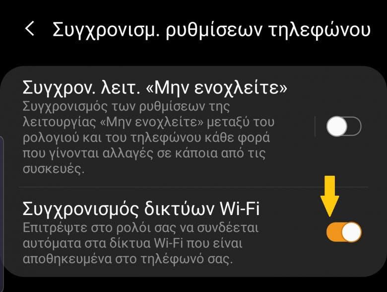 μέσω Wi-Fi