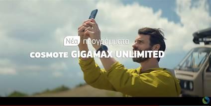 Νέα προγράμματα COSMOTE GIGAMAX για ιδιώτες & επιχειρήσεις