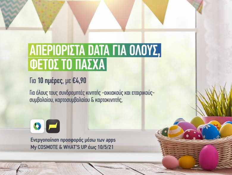 cosmote πάσχα