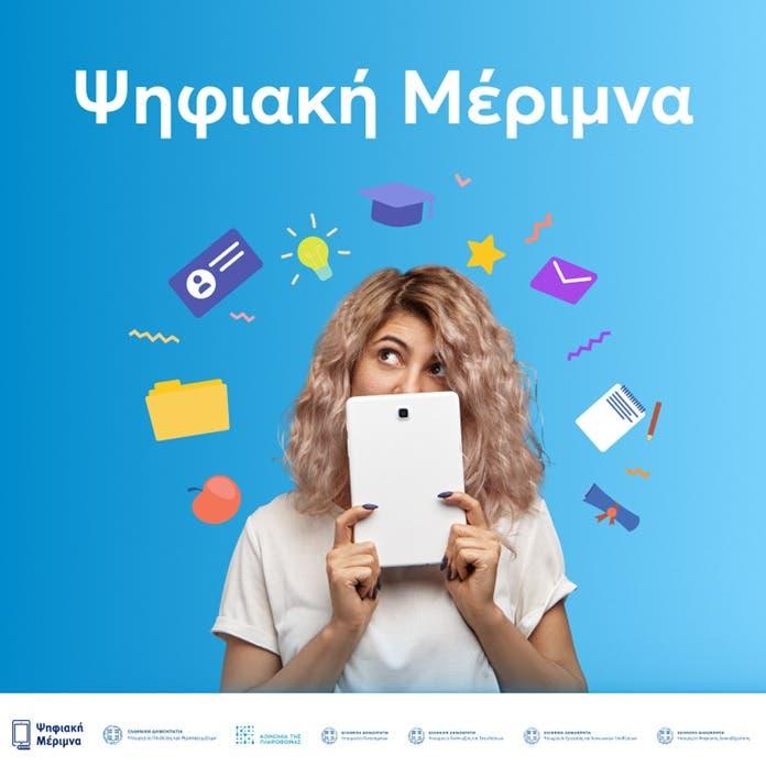 Ψηφιακή Μέριμνα