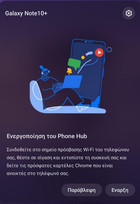 Phone Hub